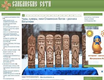 63618a41d74678d1c747e2b1cbaf2f65aecdf61c.jpg?uri=slav-seti