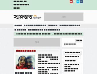 638216959853e568b1ec4d4cf17e90105517af91.jpg?uri=suprobhatbangladesh
