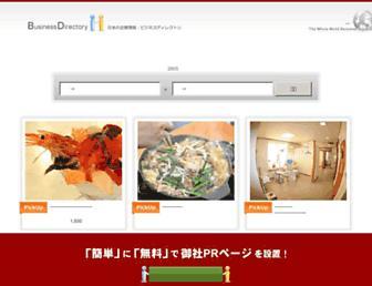 Main page screenshot of business-directory.jp