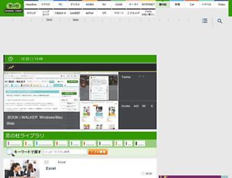 forest.watch.impress.co.jp screenshot