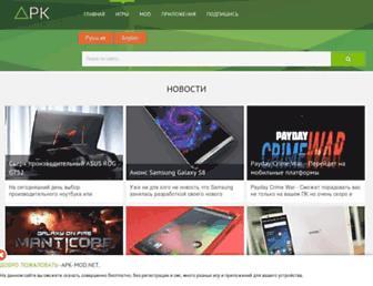 apk-mod.net screenshot