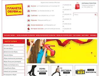 Main page screenshot of planetaobuvi.ru