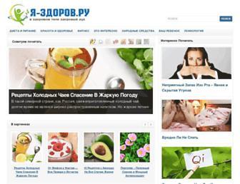 Main page screenshot of ja-zdorov.ru