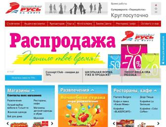 Main page screenshot of tlt.russ-na-volge.ru