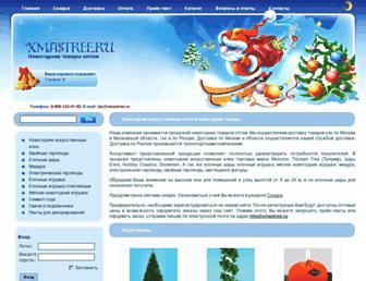 Thumbshot of Xmastree.ru