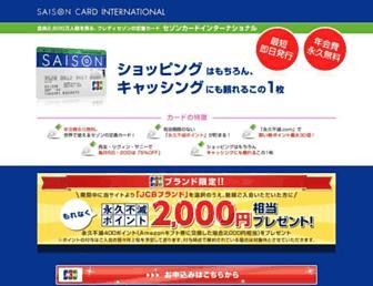 Thumbshot of Saisoncard-international.com