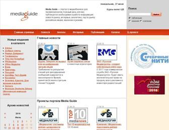 Main page screenshot of mediaguide.ru