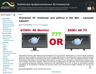 6591465617bb4de6945258c56569cc1e18e2c836.jpg?uri=ru.renderstuff