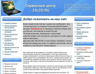 Main page screenshot of 24lcd.ru