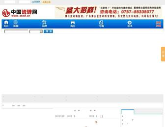 Main page screenshot of xbcd.cn