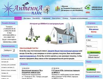 65bd8a1aed0a125cc399d3181590ace5bfe961df.jpg?uri=antennaplus