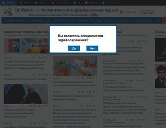 uroweb.ru screenshot