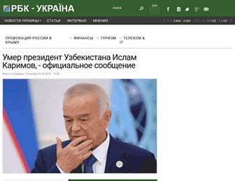 Main page screenshot of gmk.rbc.ua