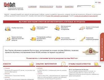 Main page screenshot of websoft.ru