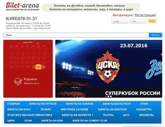 65f939007e98bc44c654e4ec967a71be9e565da9.jpg?uri=bilet-arena