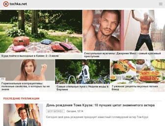 Main page screenshot of tochka.net