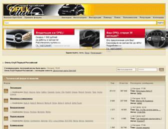 Main page screenshot of forum.opel-club.ru