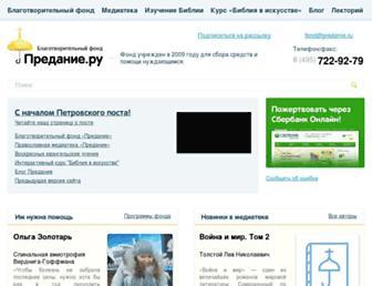 Main page screenshot of predanie.ru
