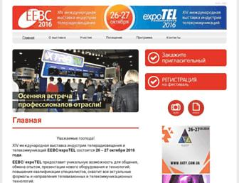 Main page screenshot of expotel.ua