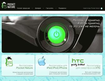 Main page screenshot of pocketnature.ru
