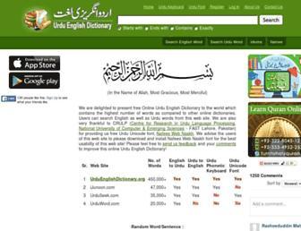 urduenglishdictionary.org screenshot