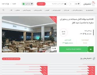 Thumbshot of Takhfifan.com