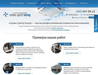 Main page screenshot of air-center.ru
