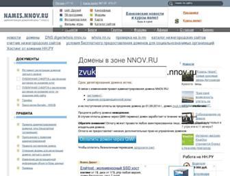 Main page screenshot of zvuk.nnov.ru