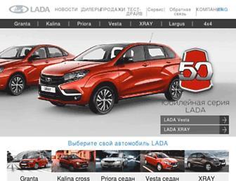 Main page screenshot of lada.ru