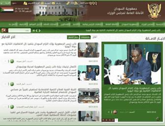 6760f6917ec5f8fff7c077880e983c70c8b4ceb9.jpg?uri=sudan.gov