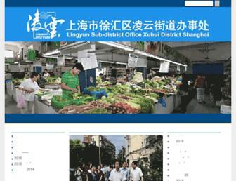 Main page screenshot of lingyun.xh.sh.cn