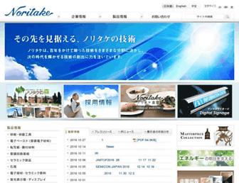 noritake.co.jp screenshot