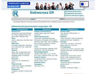 Main page screenshot of i2r.ru