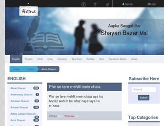 shayaribazar.com screenshot