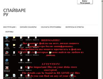 680d86a516271b27882cc58f25e8a6f6f53b0aee.jpg?uri=spyware-ru