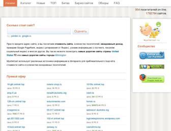 Main page screenshot of mysitecost.ru