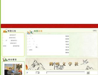 Main page screenshot of jslxx.net