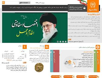 Main page screenshot of banksepah.ir