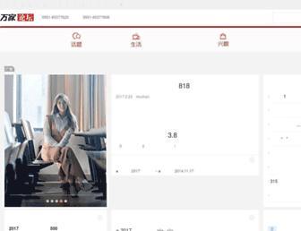 Main page screenshot of bbs.365jia.cn