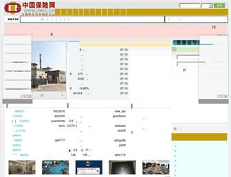 Main page screenshot of rmic.cn