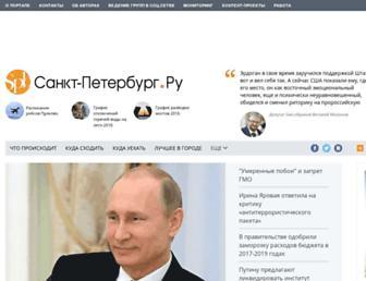 Main page screenshot of saint-petersburg.ru