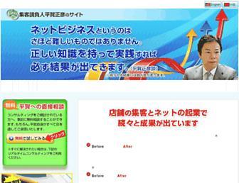 68be528c6e1b30714b446fa7412b37f0a283fb8c.jpg?uri=hiragamasahiko
