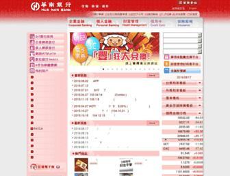 hncb.com.tw screenshot