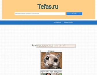 tefas.ru screenshot