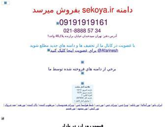 690f3ac191b42d58b77e787312fb4ac217487d35.jpg?uri=sekoya