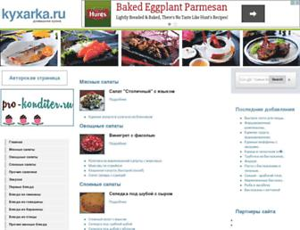 Main page screenshot of kyxarka.ru