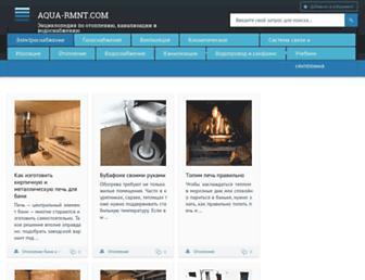 aqua-rmnt.com screenshot
