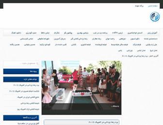 Main page screenshot of nrmnews.ir