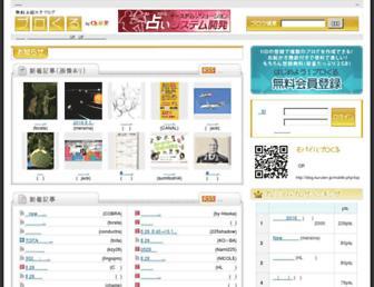 Main page screenshot of blog.kuruten.jp