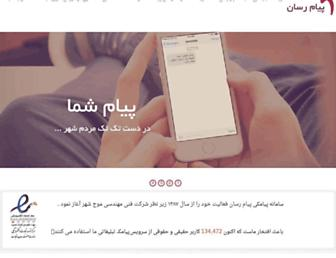 Thumbshot of Payam-resan.com